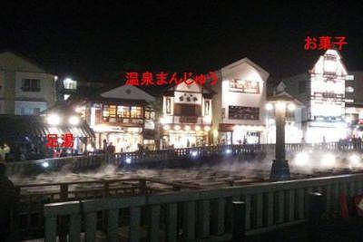 夜の湯畑とお店
