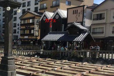 足湯カフェの建物