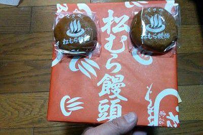 お土産に買った松村饅頭