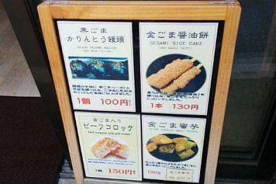 黒ごまかりんとう饅頭や金ごま醤油餅などの路上看板