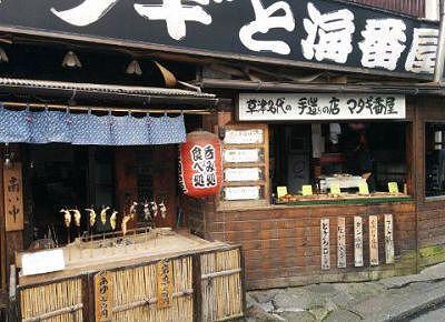 マタギと海番屋の店頭で売ってる鮎や岩魚や肉