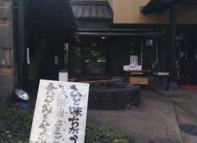 温泉たまごが食べられる草津ガラス蔵の店