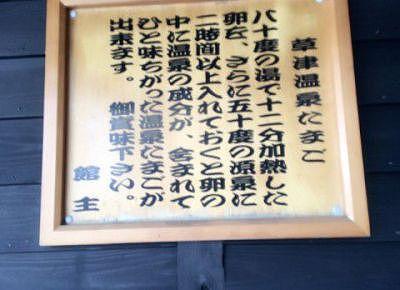 草津温泉たまごの作り方