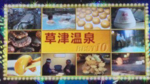 出没!アド街ック天国で草津温泉の画面