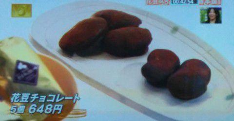 花豆チョコレート