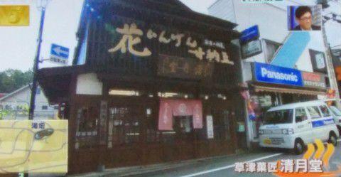 花いんげん甘納豆の清月堂