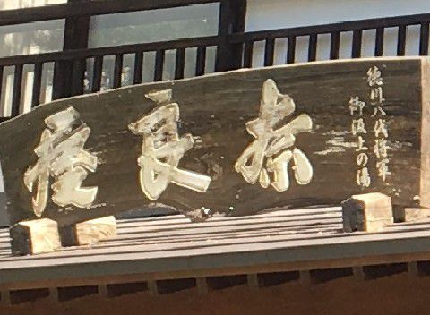 奈良屋の看板