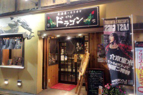 居酒屋 カラオケ ドラゴン
