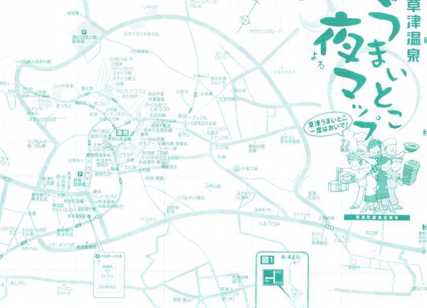 草津温泉うまいこと夜マップ