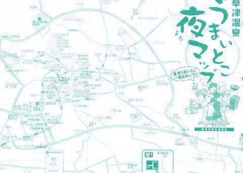 草津温泉では「うまいとこ夜マップ」