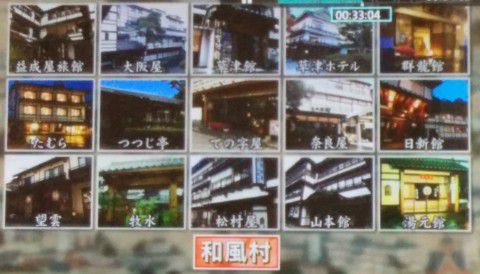 和風村の温泉旅館一覧