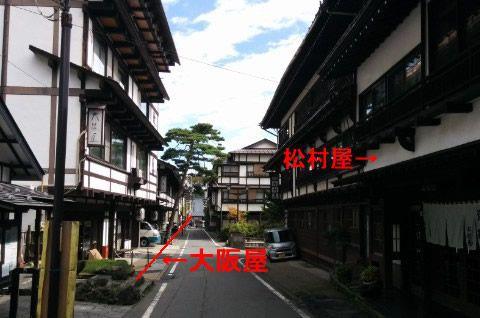 大阪屋と松村屋
