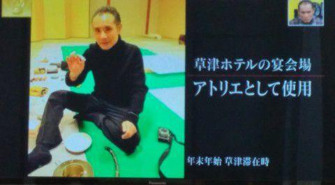 草津ホテルをアトリエとして利用してる片岡鶴太郎