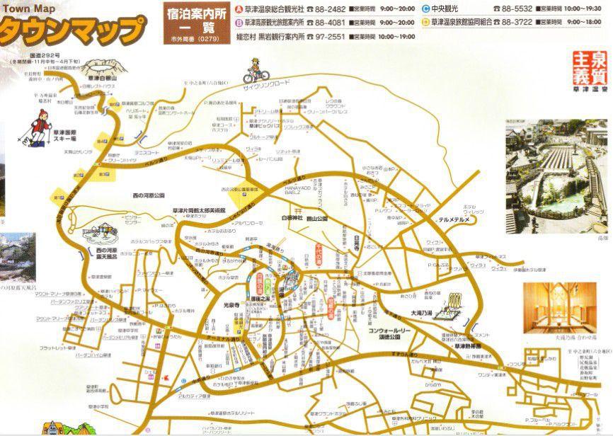 草津温泉タウンマップ