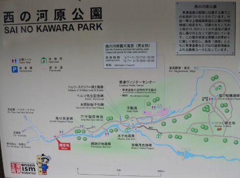 西の河原公園マップ