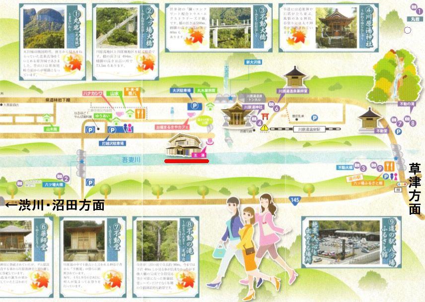 川原湯温泉タウンマップ