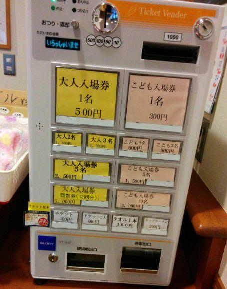 自動販売機で入館チケットを買う