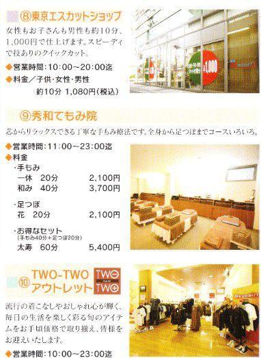 マッサージ処と1000円カット