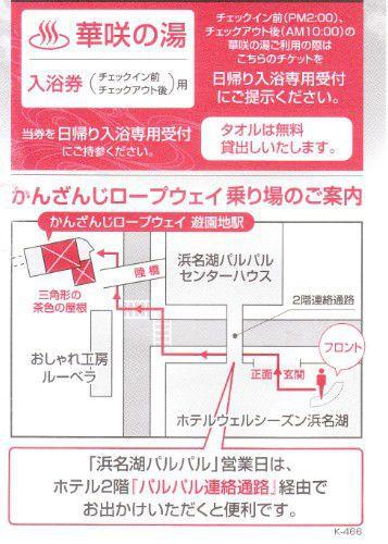 宿泊者専用チェックイン前、チェックアウト後に利用できる華咲の湯入浴券