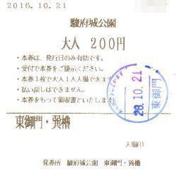 東御門・巽櫓の拝観チケット