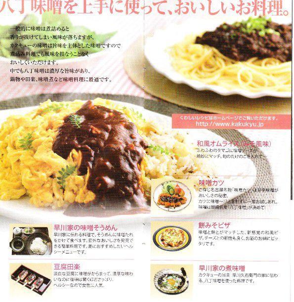 八丁味噌を使った味噌カツなどの代表的な料理