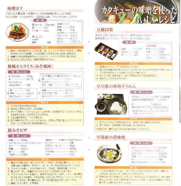 カクキュー味噌を使った料理のレシピ