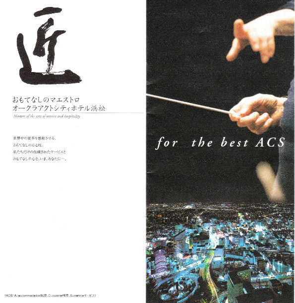 オークラアクトシティホテル浜松のおもてなし