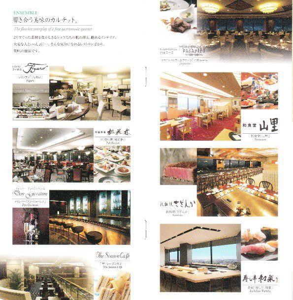 レストラン紹介ページ