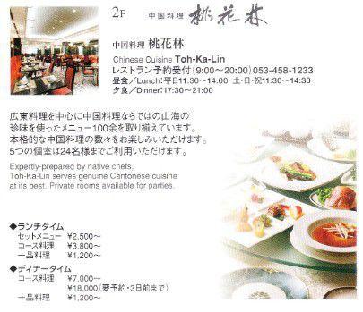 中国料理「桃花林」