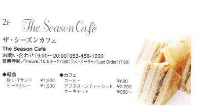 ザ・シーズンカフェ