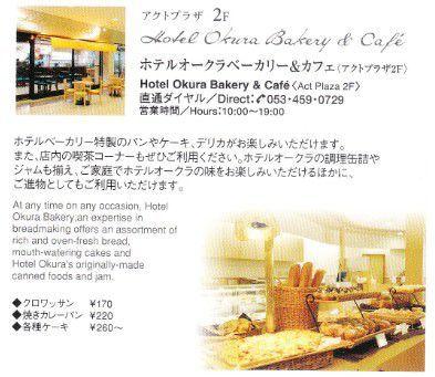 ホテルオークラベーカリー&カフェ