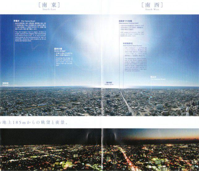オークラアクトシティホテル浜松の35階展望回廊から見える景色