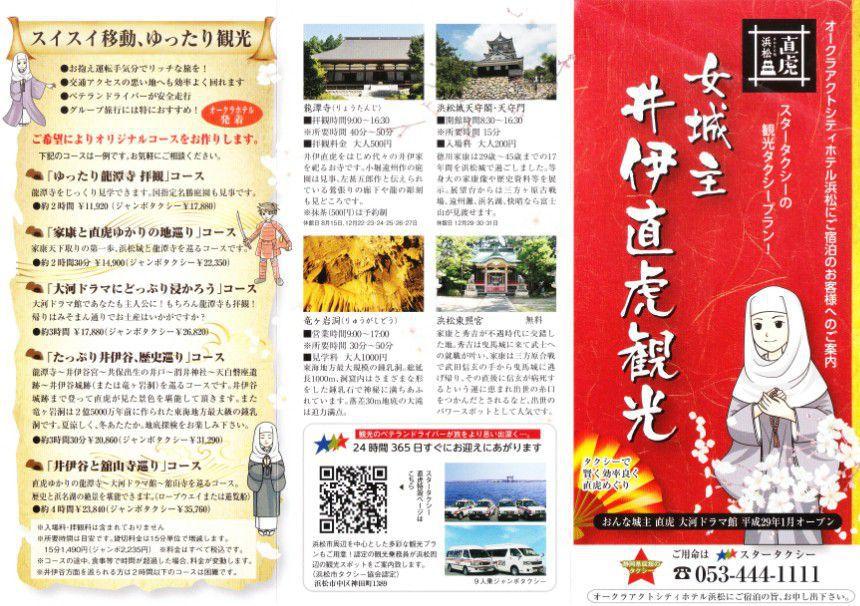 オークラアクトシティホテル浜松宿泊客向け井伊直虎観光の案内