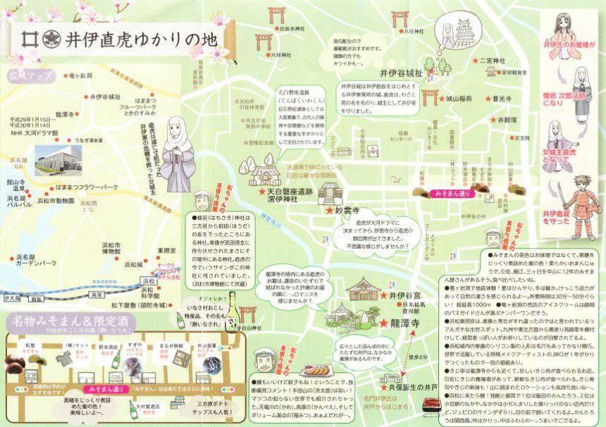 井伊直虎ゆかりの地マップ