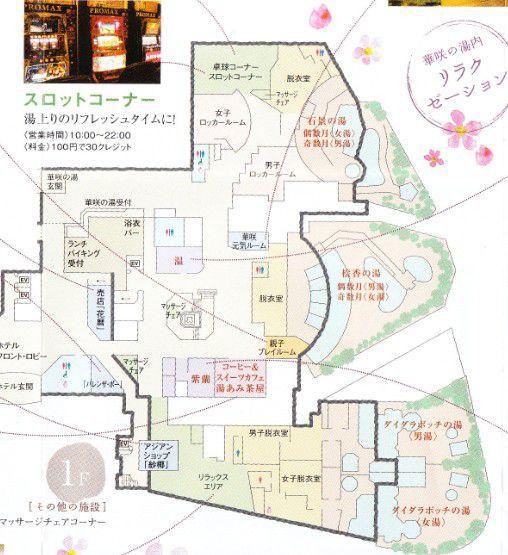 日帰り温泉「華咲の湯」館内マップ