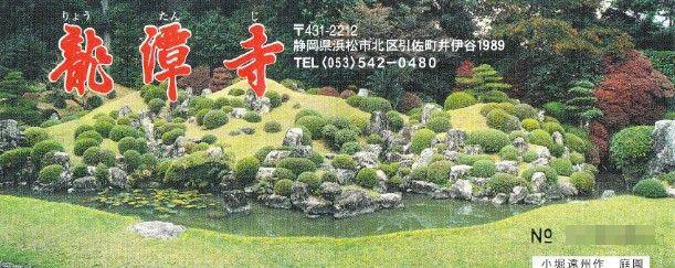 龍潭寺入館チケット