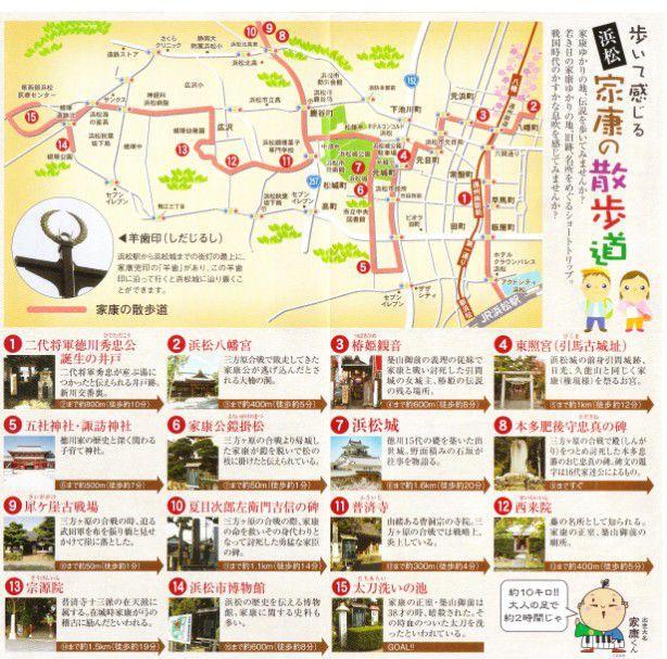 浜松城パンフレット