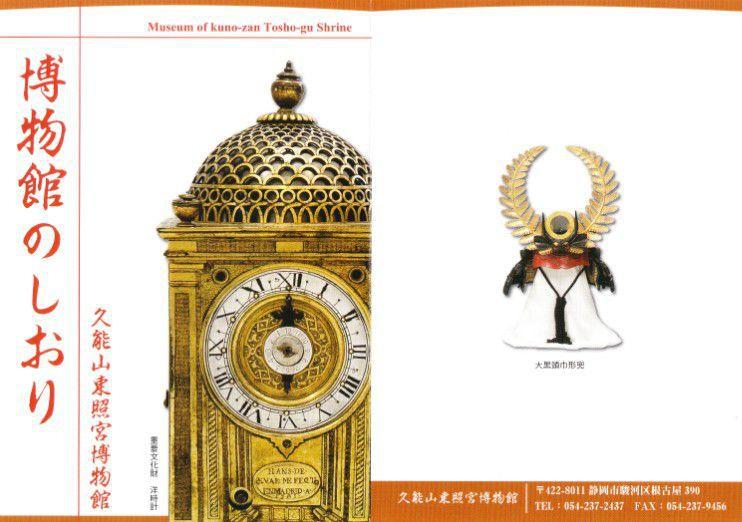久能山東照宮博物館のしおり