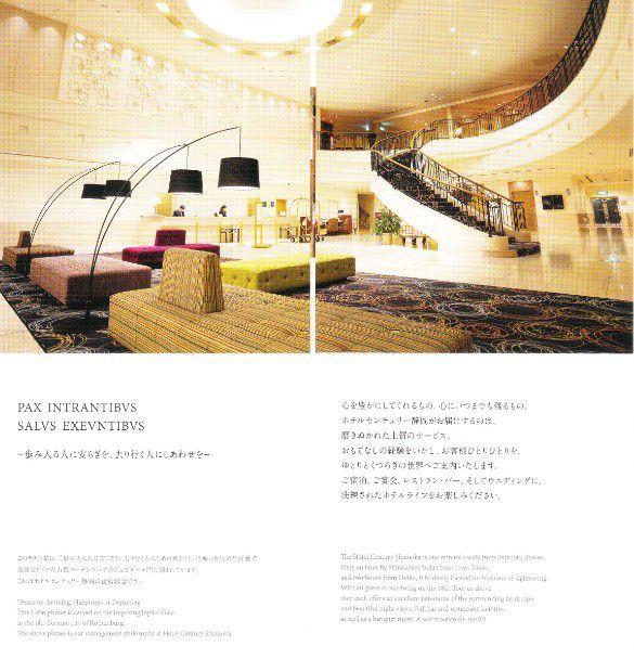 ホテルセンチュリー静岡のパンフレット