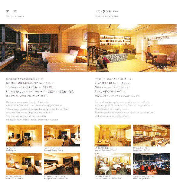 ホテルセンチュリー静岡のパンフレット~客室とレストラン