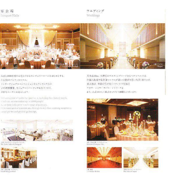 ホテルセンチュリー静岡のパンフレット~宴会場とウェディング