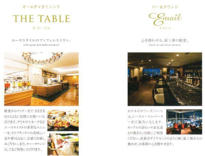 ブッフェレストラン「ザ・テーブル」とバー&ラウンジ「エマイユ」