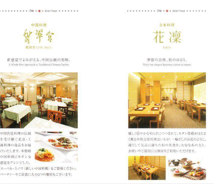 中国料理「翡翠宮」と日本料理「花凜」