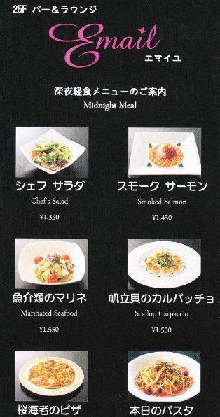 25階のバー&ラウンジ食事メニュー