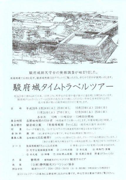 駿府城タイムトラベルツアーのチラシ