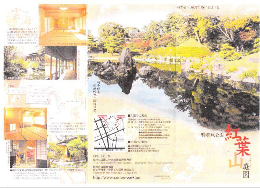 紅葉山庭園のパンフレット