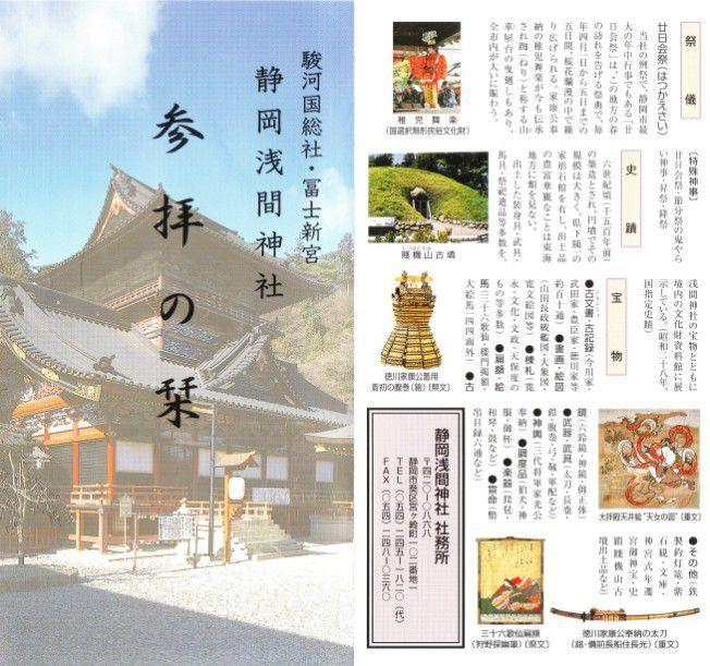 静岡浅間神社のパンフレット