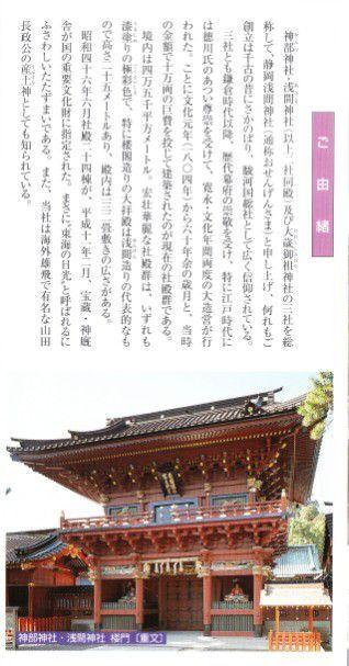 静岡浅間神社のご由緒