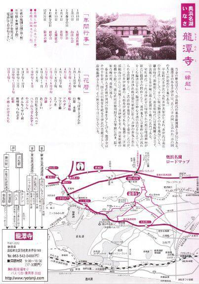 龍潭寺の年間行事と花暦