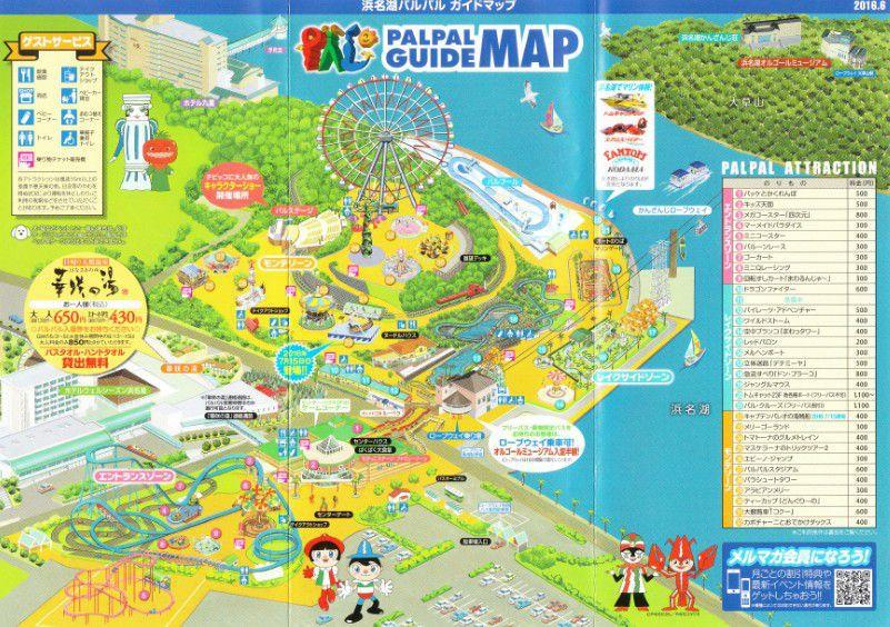 浜名湖パルパルの園内マップ